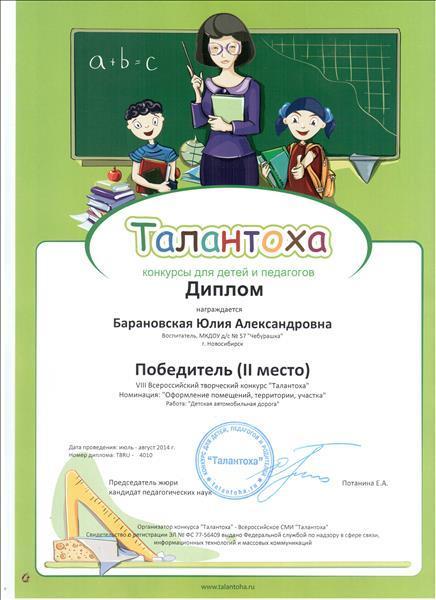 Рассударики конкурсы для педагогов за 100 рублей